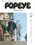 POPEYE No.201704