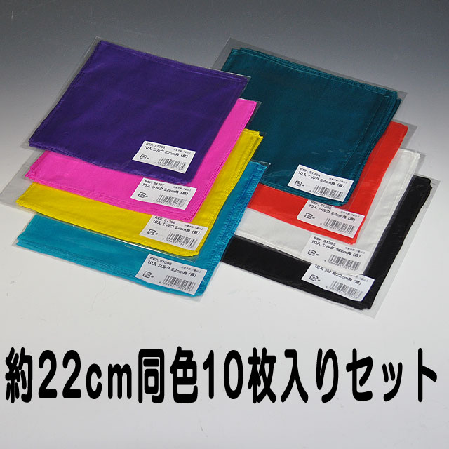 S139X 10枚入 手品用シルク 約22cm角(特上品)