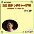 B0039 ���˹��쥯���㡼DVD NO.29