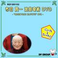 B0102 ϲ�ʴ�� DVD