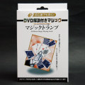 D1112 DVD解説付き プラスチック製 マジックトランプ