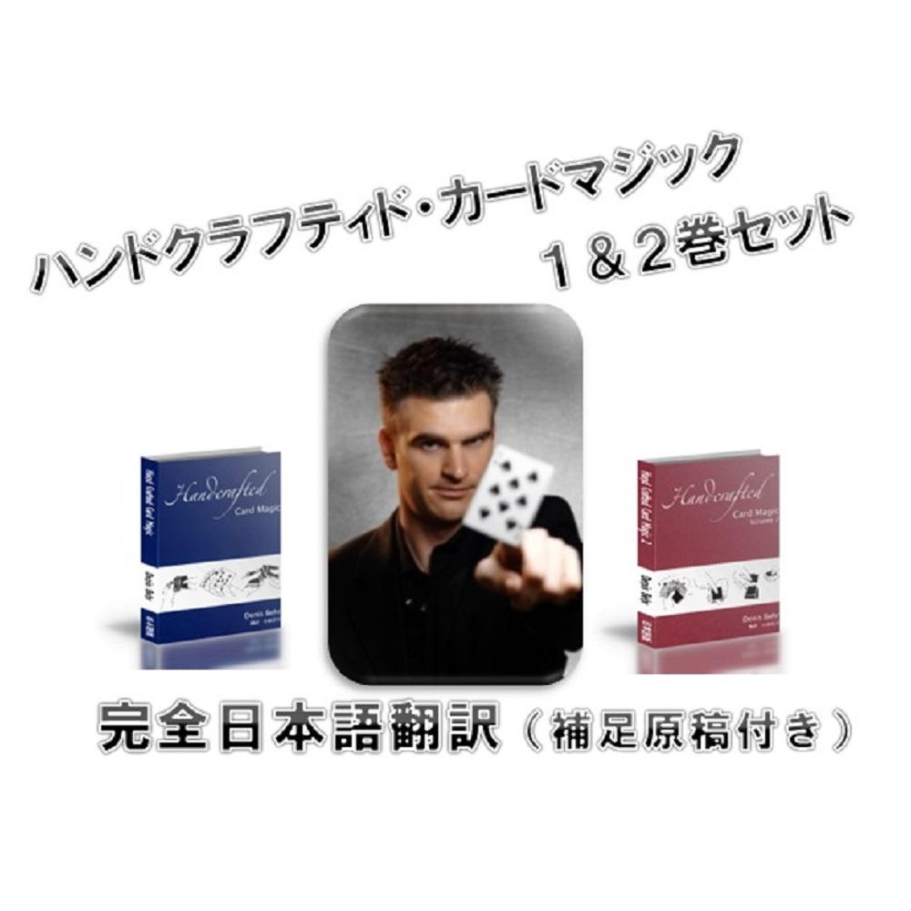 ハンドクラフティド・カードマジック 1&2巻セット 日本語翻訳版