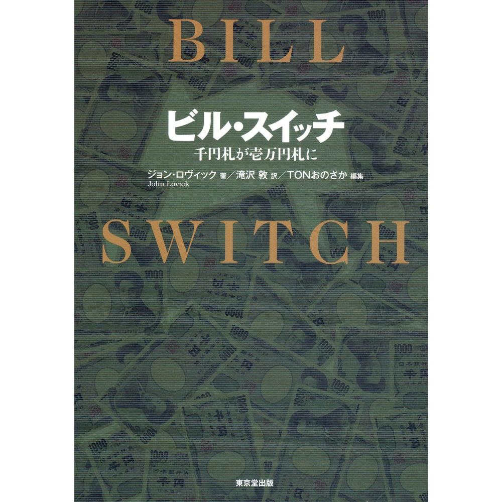 ビル・スイッチ