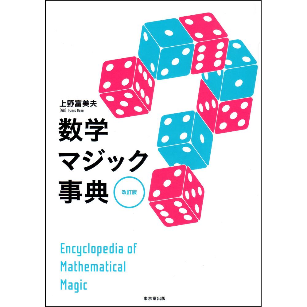 数学マジック事典 改訂版