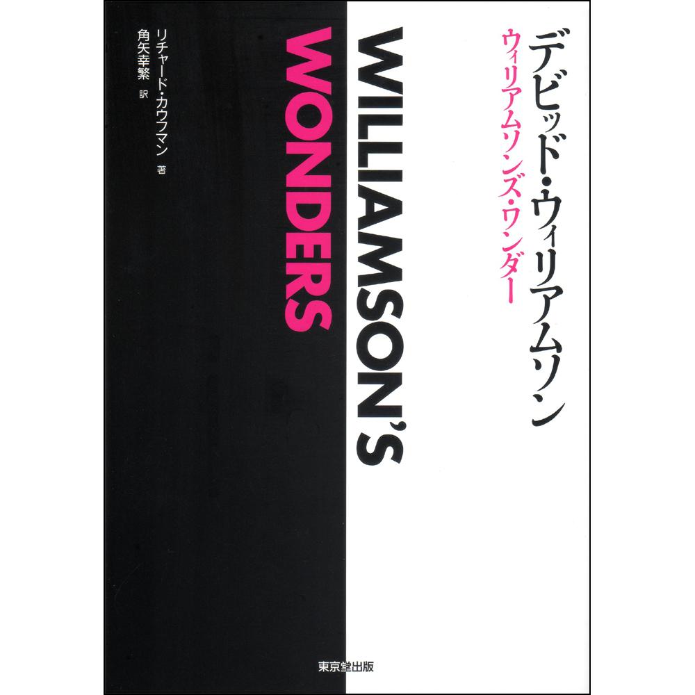 ウィリアムソンズ・ワンダー (Williamson's Wonders)