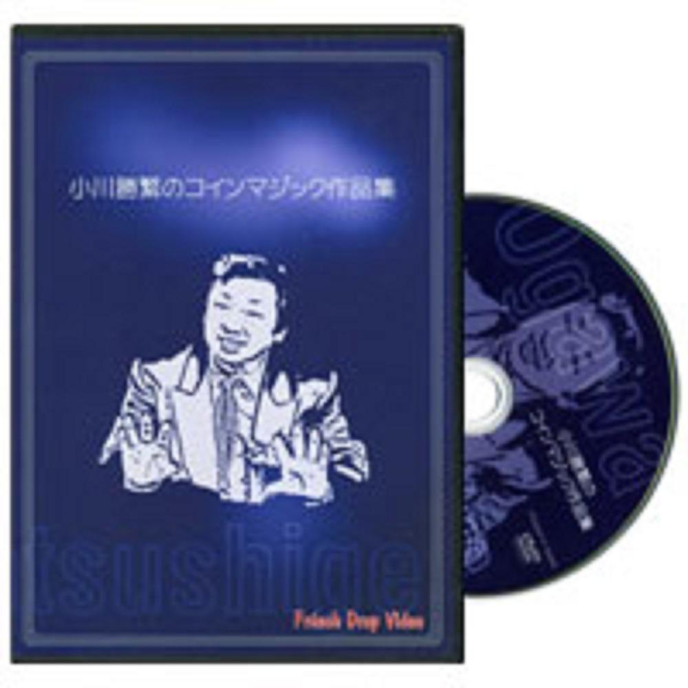 小川勝繁のコインマジック作品集