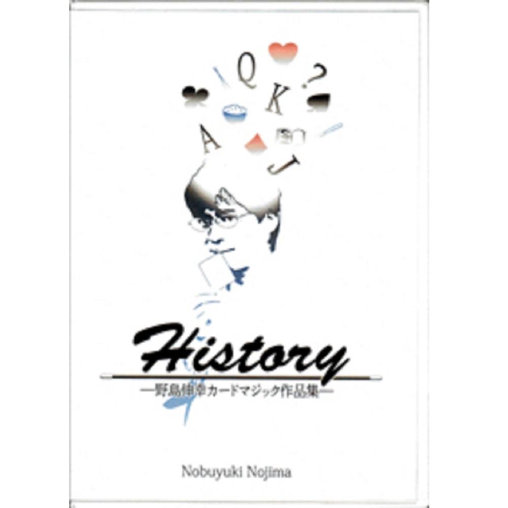 ヒストリー (History)〔野島伸幸カードマジック作品集〕