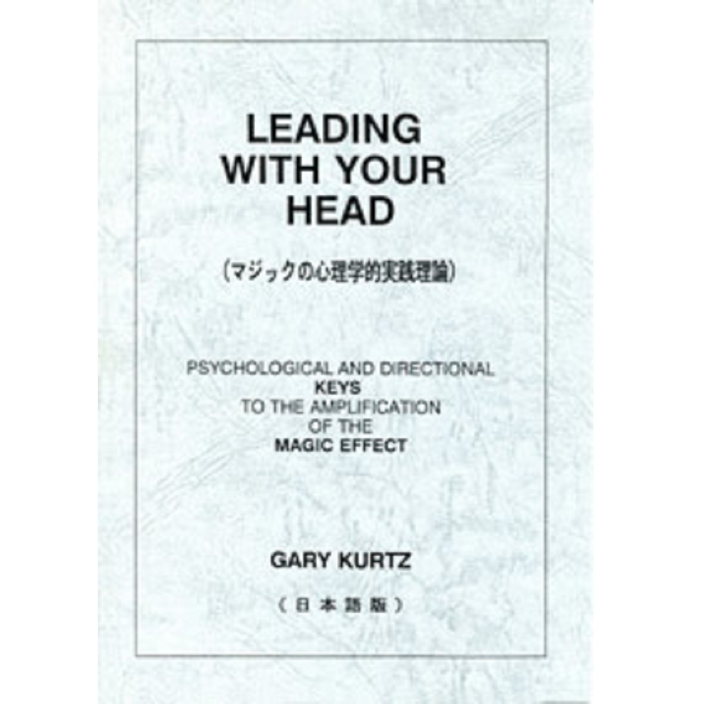 Leading with Your Head (リーディング・ウィズ・ユア・ヘッド)