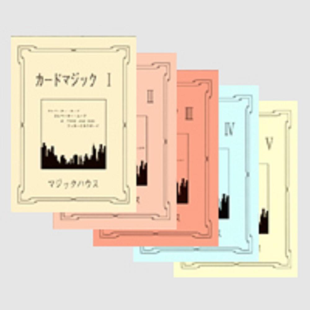 カードマジック I〜V