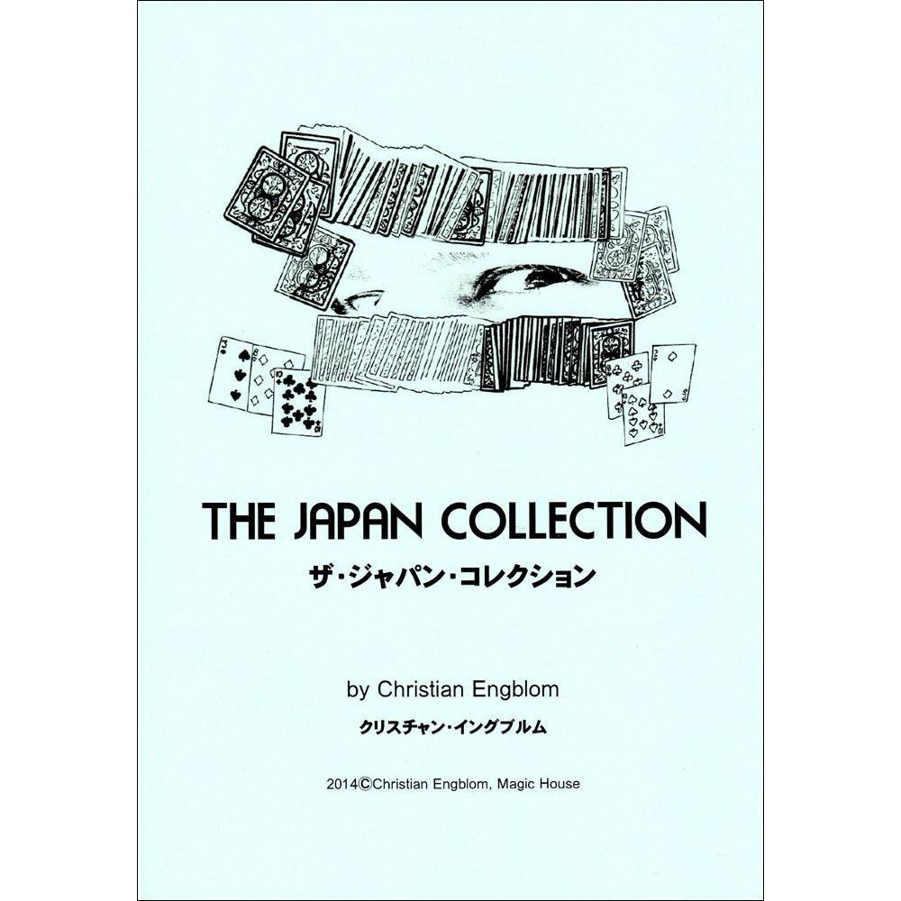 ザ・ジャパン・コレクション (The Japan Collection)
