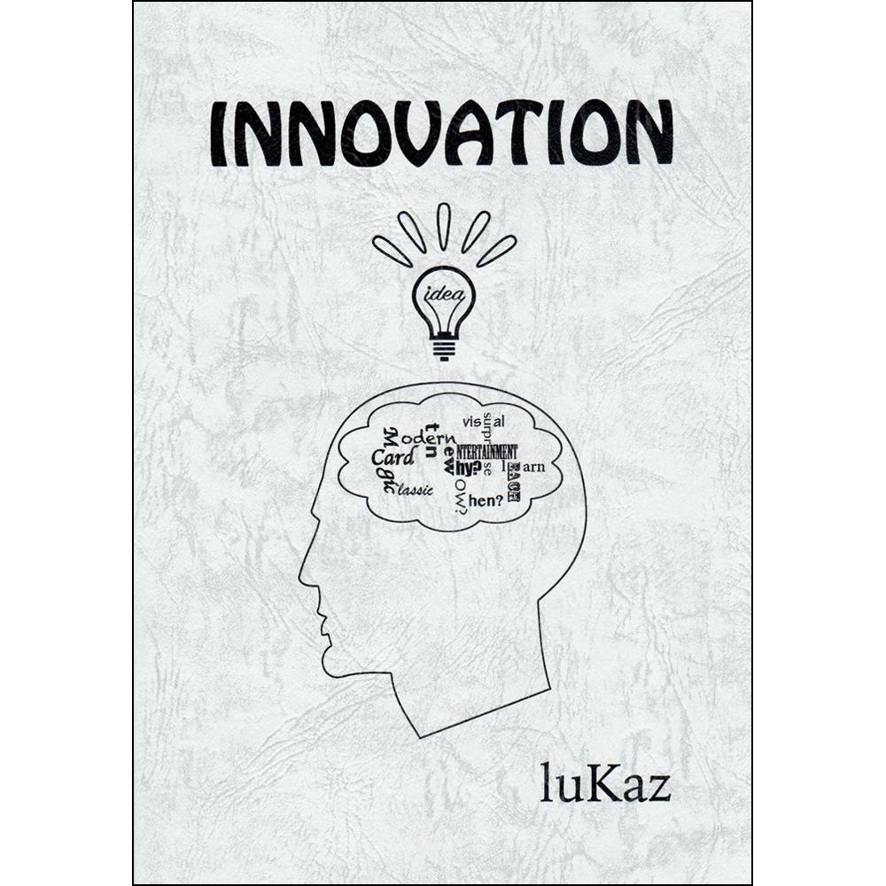 イノベーション (Innovation)