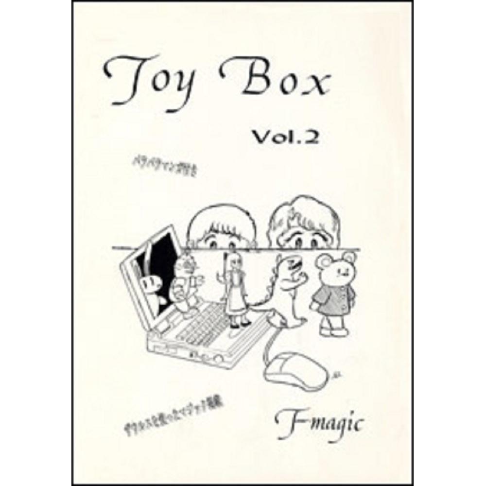 トイ・ボックス Vol.2 (Toy Box Vol.2)