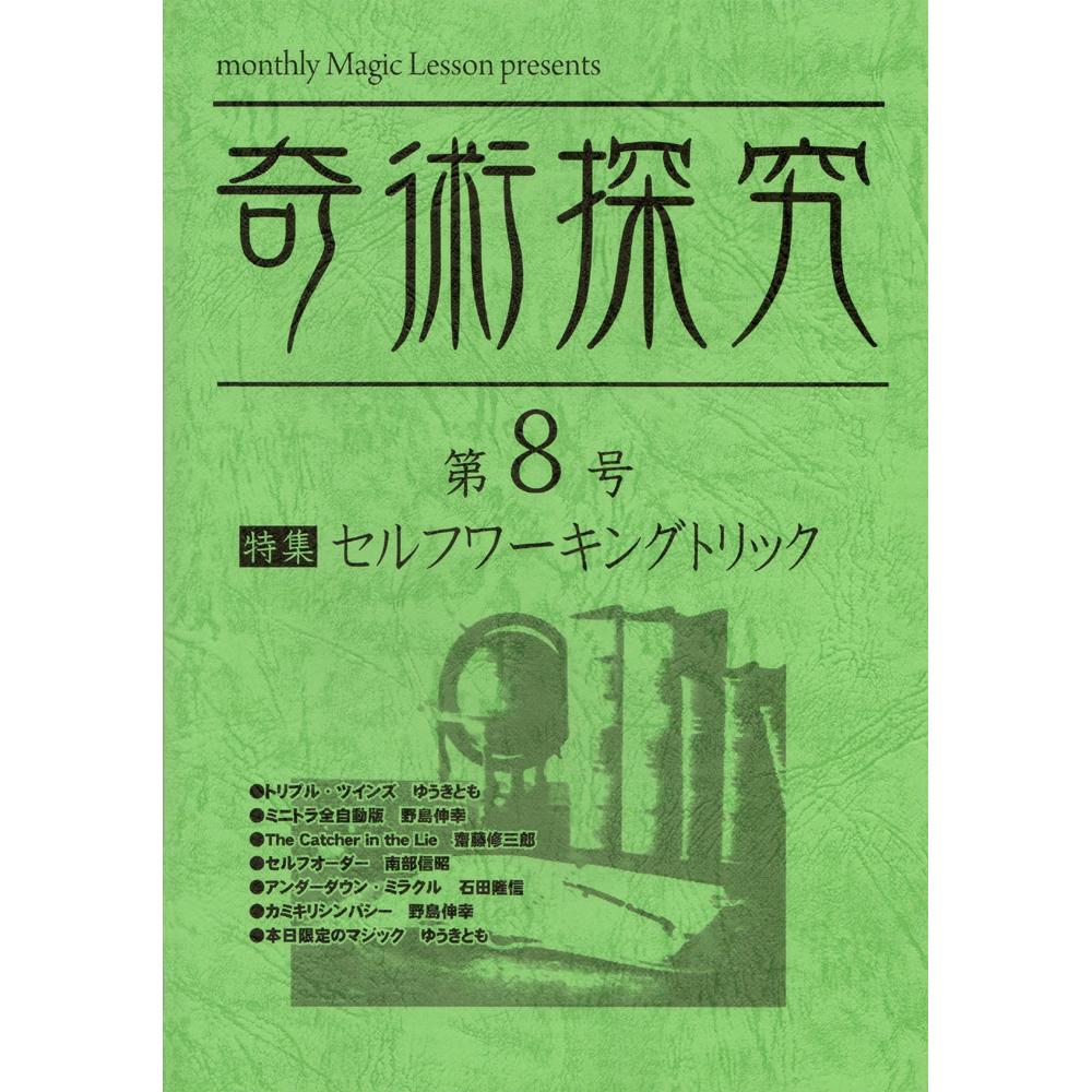 奇術探究 第8号