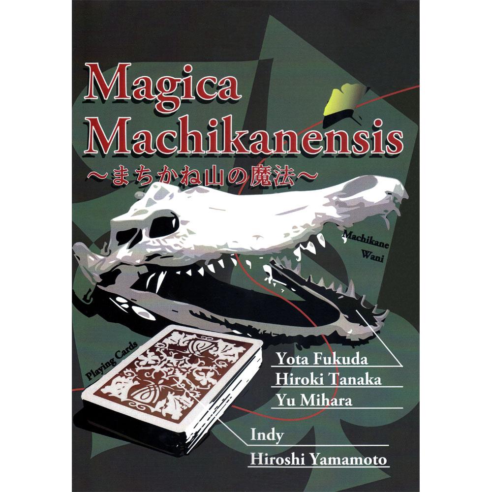 まちかね山の魔法 (Magica Machikanensis)