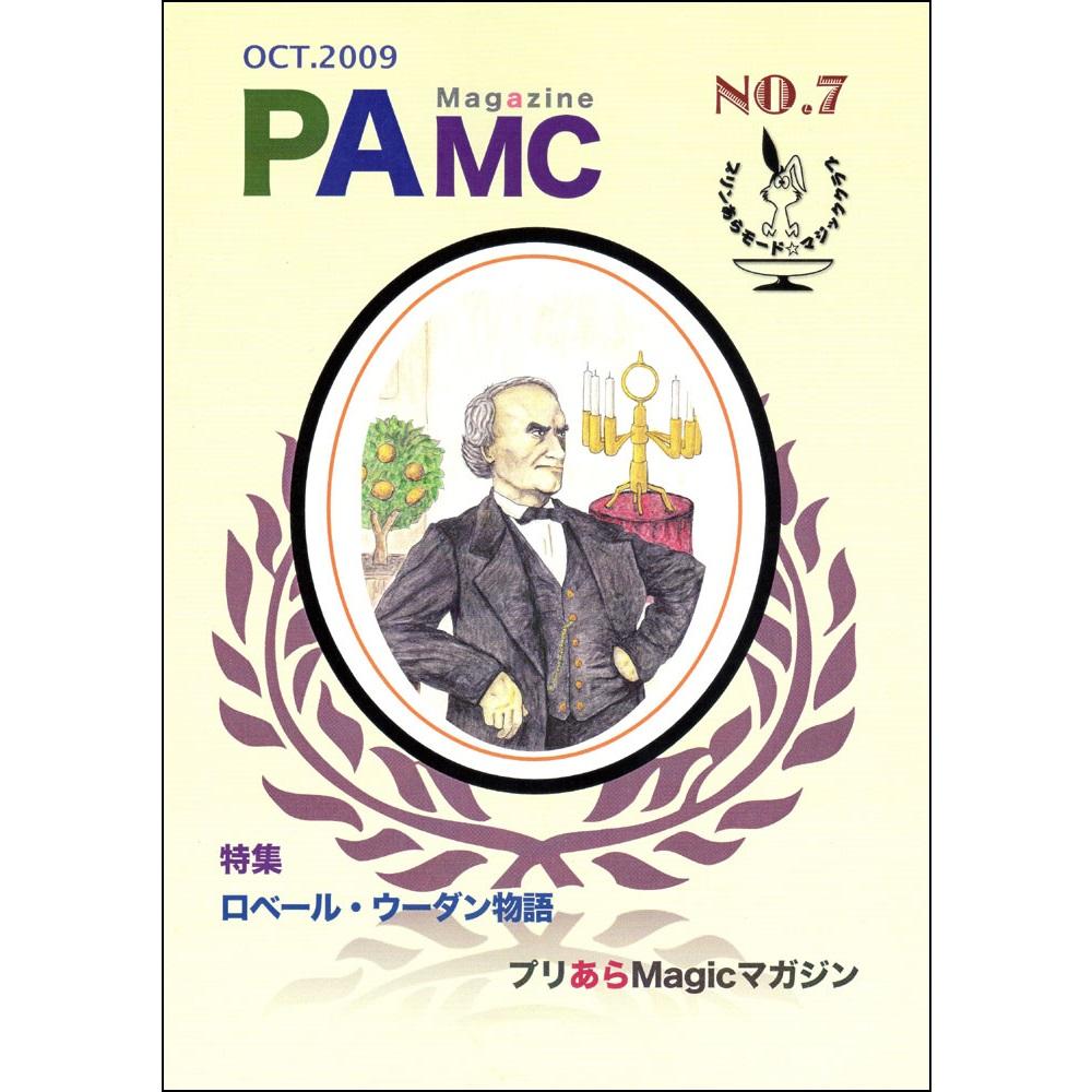 プリあら・マジック・マガジン No.7
