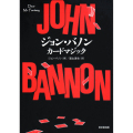ジョン・バノン カードマジック