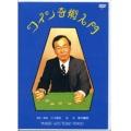 コイン奇術入門 〔DVD〕