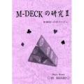 M-DECKの研究 II