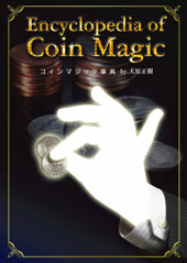【DVD】コインマジック事典