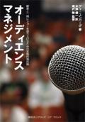 【本】オーディエンス・マネジメント