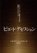 【本】ビヨンド・デセプション -マジック・アクト創作のための理論とエクササイズ-