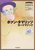 【本】ホァン・タマリッツ カードマジック