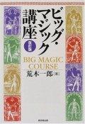【本】ビッグマジック講座 改訂版