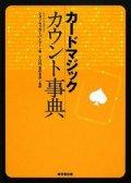【本】カードマジック・カウント事典