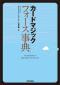 【本】カードマジック・フォース事典