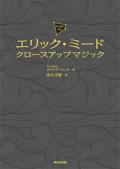 【本】エリック・ミード クロースアップマジック