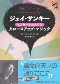 【本】ジェイ・サンキー センセーショナルなクロースアップマジック