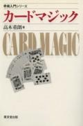 奇術入門シリーズ カードマジック