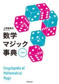 【本】数学マジック事典 (改訂版)