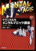 【本】テクニカルなメンタルマジック講座(DVD付)