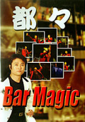 都々のBar Magic