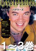 DVD マインド・バグラーズ