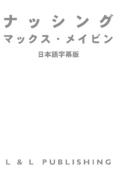 DVD ナッシング