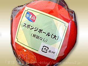手品用スポンジボール 80mm 赤 (Tenyo)