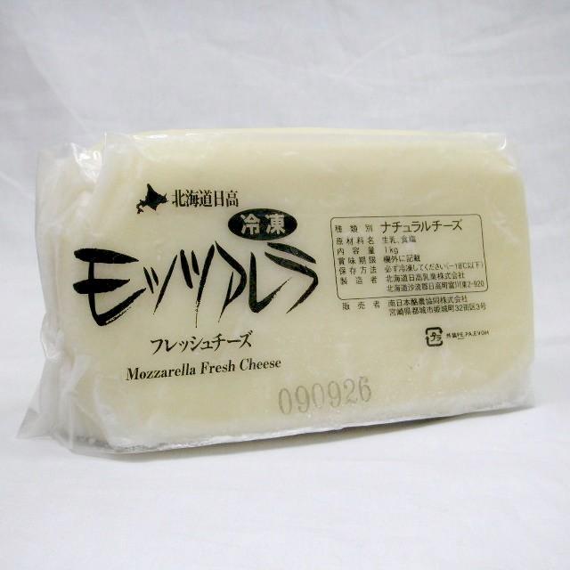 日高) 冷凍モッツアレラチーズ 1kg
