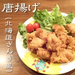 ニチレイ)ご当地シリーズ唐揚げ(北海道ざんぎ風)1kg