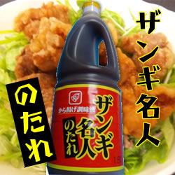 唐揚げ用調味料!ベル食品)ザンギ名人のたれ 1.8L