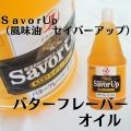 J−オイルミルズ) SavorUp(風味油 セイバーアップ) バターフレーバーオイル 1350g