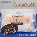 日清フーズ レンジ用スパゲティカルボナーラ 冷凍 300g