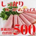 業務用 ロースハムスライス(冷凍) 500g