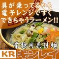 キンレイ 具付麺ちゃんぽんセット 冷凍 260g