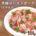 JG)黒糖ローストポーク(スライス) 500g