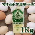 業務用 EX-CHEF マイルドマヨネーズ 1kg