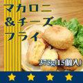 ニチレイ) マカロニ&チーズフライ 冷凍 375g(15個入り)