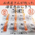 国産米) エム・アール 海苔巻おにぎり鮭NEW 100g*10個入り