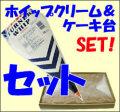 お買い得!スポンジケーキ台(角型)&ホイップクリームセット